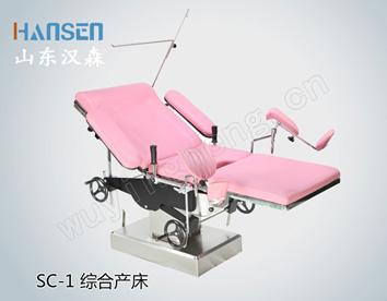 妇科产床SC-1