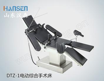 电动手术台DTZ-1