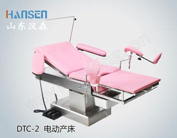 电动产床DTC-2