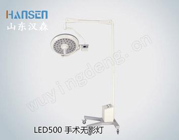立式LED无影灯LED500