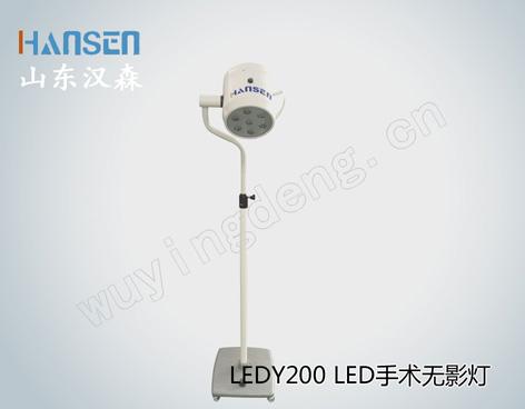 LED200手术无影灯