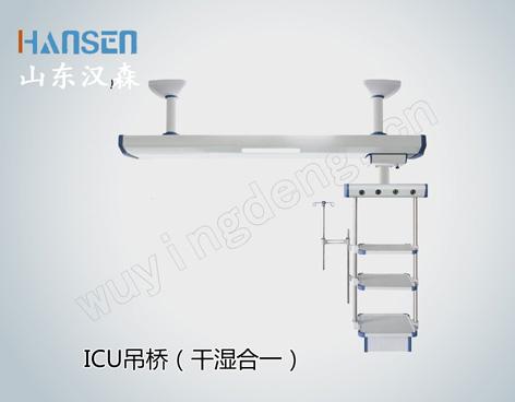 ICU干湿合一医用吊桥