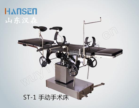 侧面操纵式综合手术床ST-1