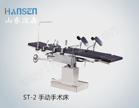 头部操纵手术床ST-2
